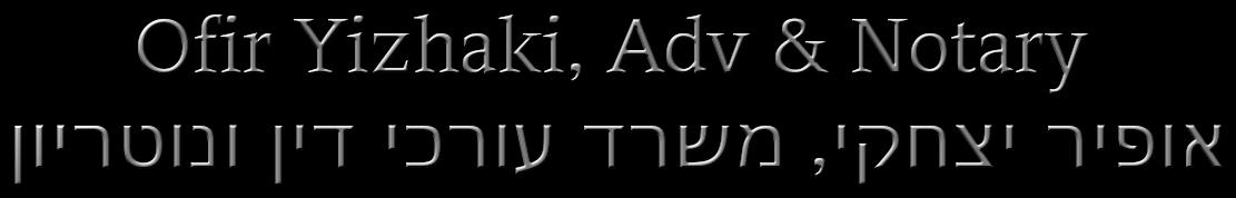 """אופיר יצחקי, משרד עו""""ד ונוטריון"""